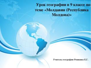 Урок географии в 9 классе по теме «Молдавия (Республика Молдова)»