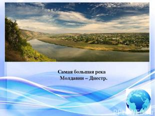 Самая большая река Молдавии – Днестр.