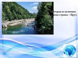 Вторая по величине река страны – Прут.