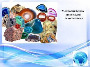 Молдавия бедна полезными ископаемыми