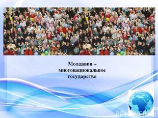 Молдавия – многонациональное государство