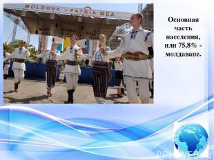Основная часть населения, или 75,8% - молдаване.