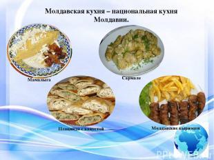 Молдавская кухня – национальная кухня Молдавии. Мамалыгам Плацинда с капустой Са