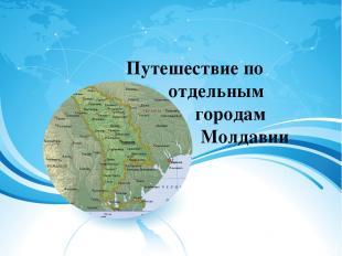 Путешествие по отдельным городам Молдавии