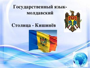 Государственный язык- молдавский Столица - Кишинёв