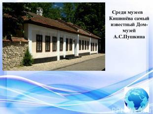 Среди музеев Кишинёва самый известный Дом-музей А.С.Пушкина