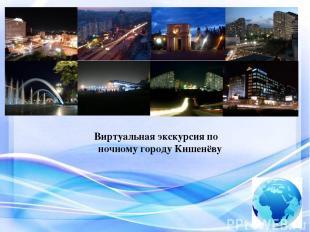 Виртуальная экскурсия по ночному городу Кишенёву
