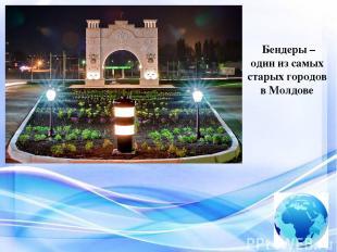 Бендеры – один из самых старых городов в Молдове