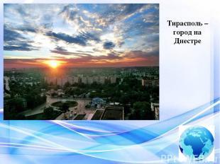 Тирасполь – город на Днестре