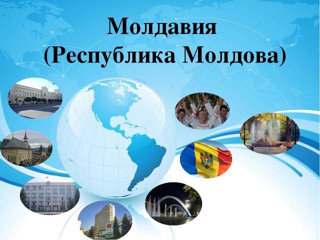 Молдавия (Республика Молдова)