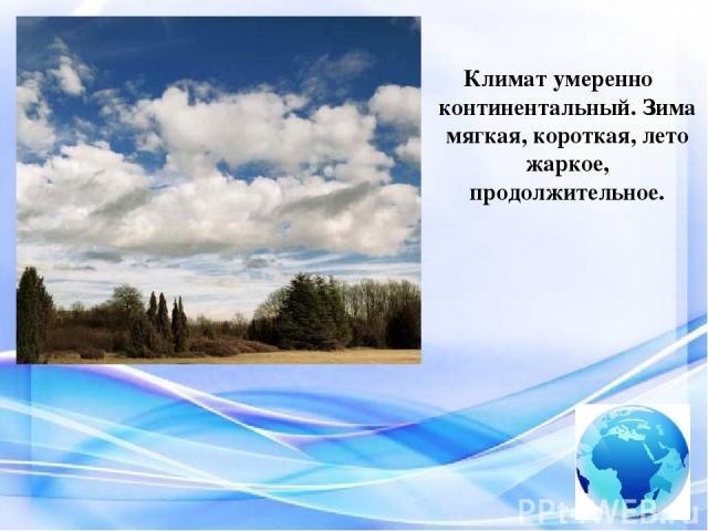 Климат умеренно континентальный. Зима мягкая, короткая, лето жаркое, продолжительное.