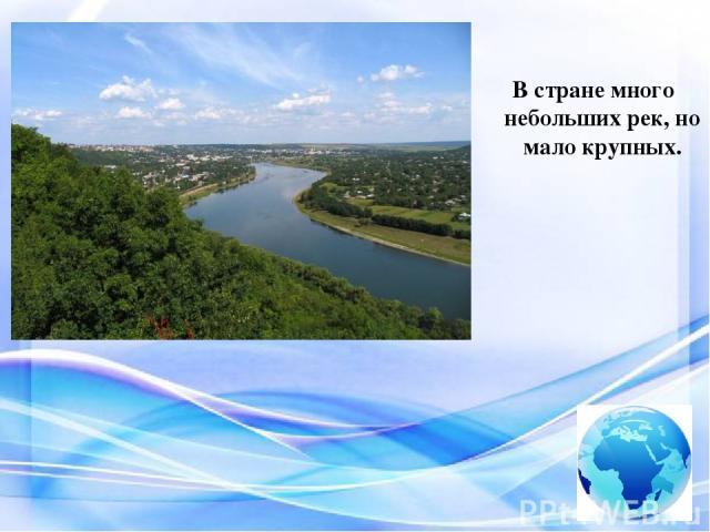 В стране много небольших рек, но мало крупных.