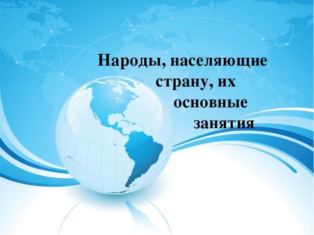 Народы, населяющие страну, их основные занятия