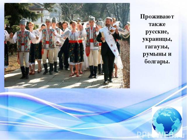 Проживают также русские, украинцы, гагаузы, румыны и болгары