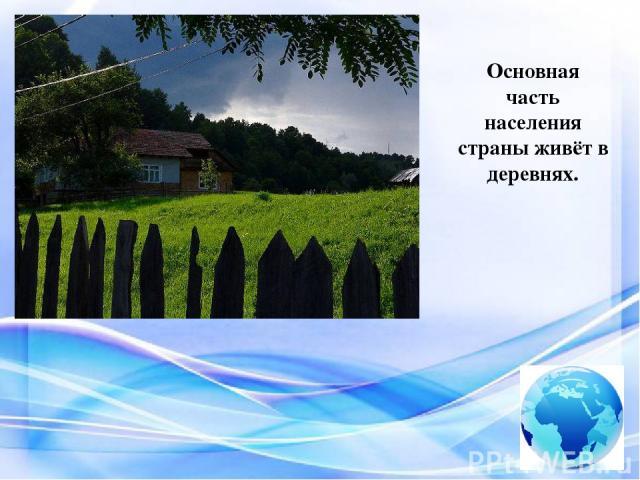 Основная часть населения страны живёт в деревнях