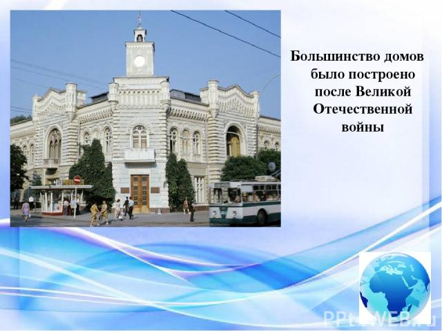 Большинство домов было построено после Великой Отечественной войны