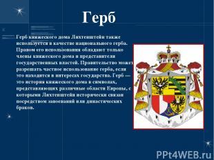 Герб Герб княжеского дома Лихтенштейн также используется в качестве национальног