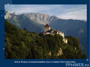 Географические данные Княжество находится в отрогах Альп, самая высокая точка —