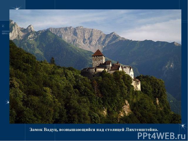 Географические данные Княжество находится в отрогах Альп, самая высокая точка — гора Граузпитц (2 599 м). По западной части страны протекает одна из крупнейших рек Западной Европы — Рейн. Климат умеренный, осадков 700—1 200 мм в год. Около четверти …