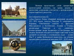 Ватикан представляет собой грандиозный архитектурный комплекс, где храмы, дворцы