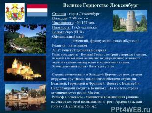 Великое Герцогство Люксембург Столица - город Люксембург Площадь: 2586 кв. км Ч