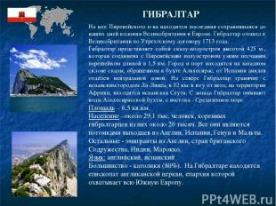 ГИБРАЛТАР На юге Пиренейского п-ва находится последняя сохранившаяся до наших дн