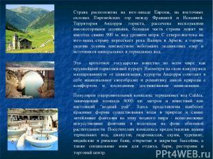 Страна расположена на юго-западе Европы, на восточных склонах Пиренейских гор ме