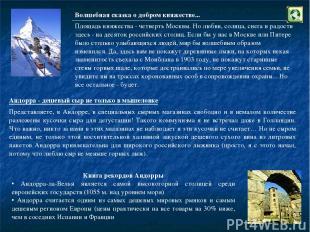Книга рекордов Андоppы Андорра-ла-Велья является самой высокогорной столицей сре