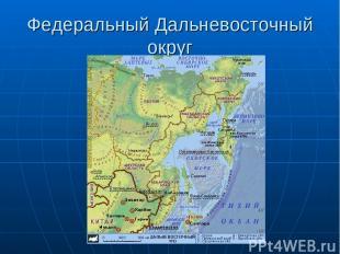 Федеральный Дальневосточный округ
