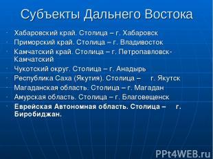 Субъекты Дальнего Востока Хабаровский край. Столица – г. Хабаровск Приморский кр
