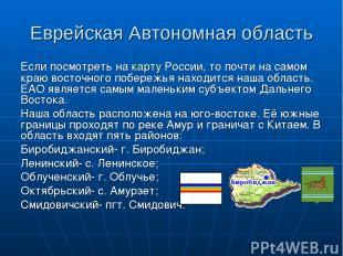 Еврейская Автономная область Если посмотреть на карту России, то почти на самом