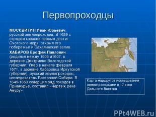 Первопроходцы МОСКВИТИН Иван Юрьевич, русский землепроходец. В 1639 с отрядом ка