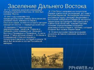 Заселение Дальнего Востока В 17 в. началась русская колонизация Сибири и Дальнег