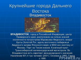 Крупнейшие города Дальнего Востока Владивосток ВЛАДИВОСТОК, город в Российской Ф
