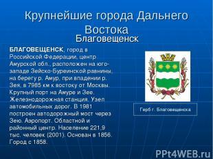 Крупнейшие города Дальнего Востока Благовещенск БЛАГОВЕЩЕНСК, город в Российской