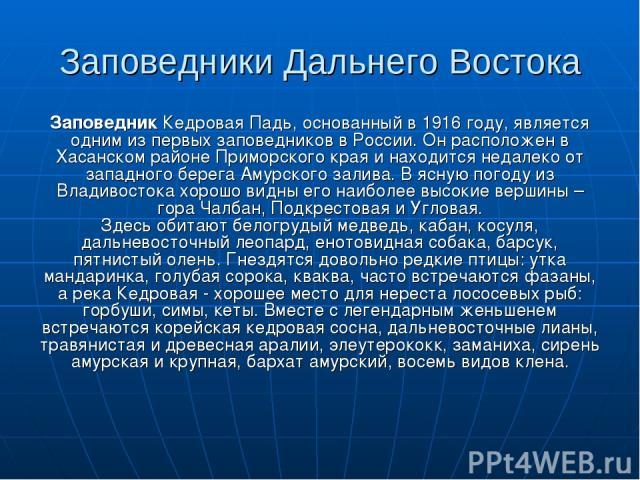 Заповедники Дальнего Востока Заповедник Кедровая Падь, основанный в 1916 году, является одним из первых заповедников в России. Он расположен в Хасанском районе Приморского края и находится недалеко от западного берега Амурского залива. В ясную погод…