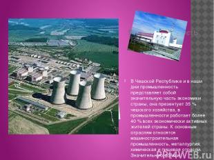 ПРомыШЛЕНнОстЬ В Чешской Республике и в наши дни промышленность представляет соб