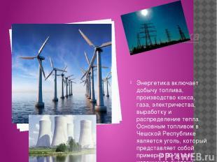 Энергетика Энергетика включает добычу топлива, производство кокса, газа, электри
