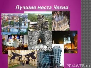 Лучшие места Чехии