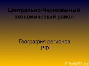 Центрально-Чернозёмный экономический район География регионов РФ