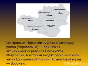 Центрально-Чернозёмный экономический район (Черноземье) — один из 11 экономическ