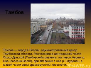 Тамбов Тамбов — город в России, административный центр Тамбовской области. Распо