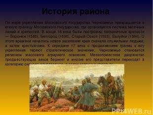 История района По мере укрепления Московского государства Черноземье превращаетс