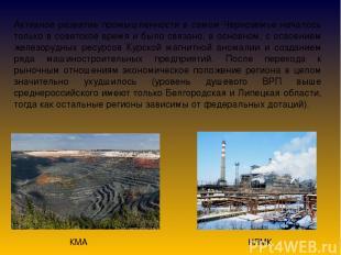 Активное развитие промышленности в самом Черноземье началось только в советское