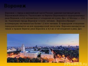 Воронеж Воронеж — город в европейской части России, административный центр Ворон