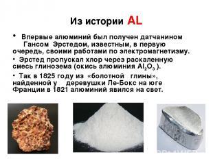 Из истории АL Впервые алюминий был получен датчанином Гансом Эрстедом, известным