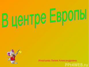 Игнатьева Лилия Александровна.