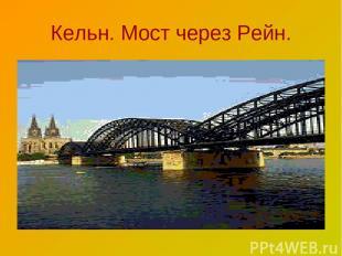 Кельн. Мост через Рейн.