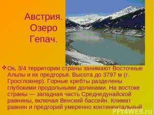 Австрия. Озеро Гепач. Ок. 3/4 территории страны занимают Восточные Альпы и их пр