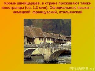 Кроме швейцарцев, в стране проживают также иностранцы (св. 1,3 млн). Официальные